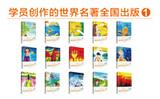 宝贝计画儿童美术学员创作的世界名著全国出版