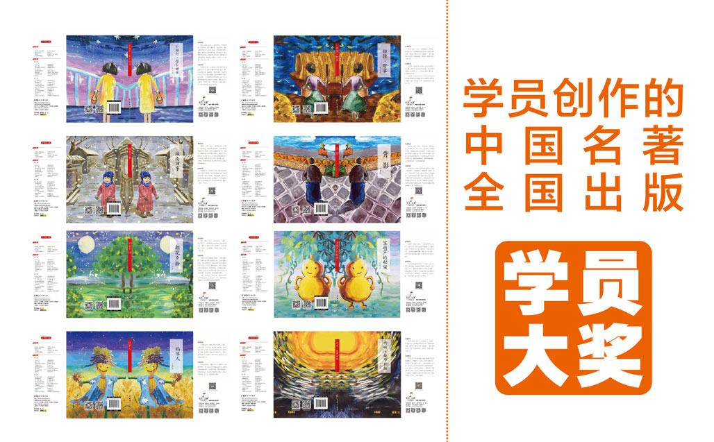 宝贝计画儿童美术绘画学员创作的中国名著全国出版-学员获奖