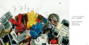 《三把手椅》儿童美术绘本原创出版作品