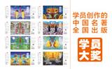宝贝计画儿童美术学员创作的中国 名著全国出版
