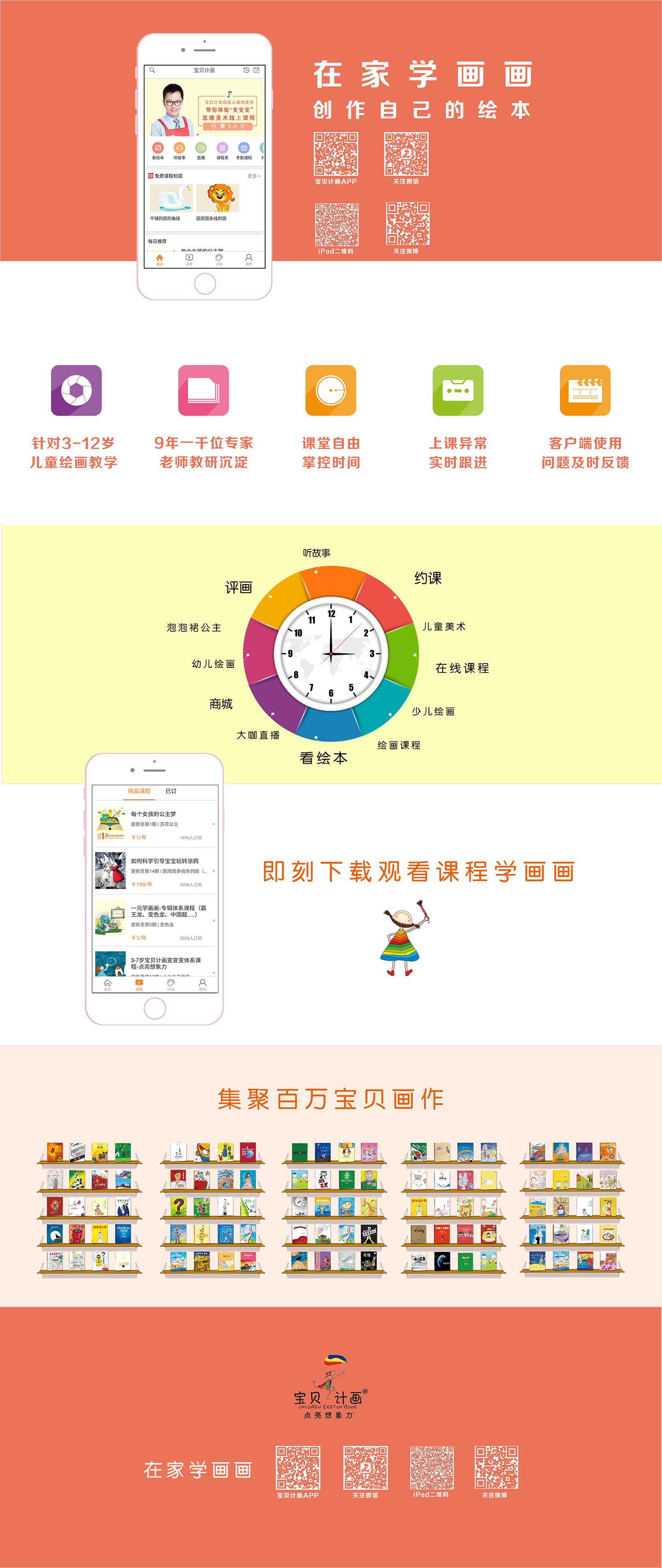 宝贝计画app下载