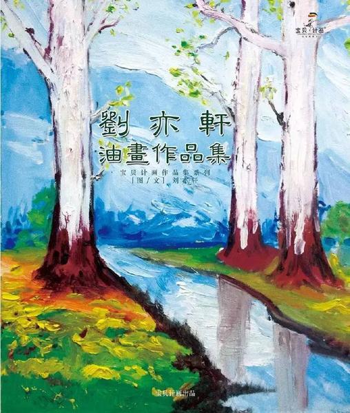 刘亦轩作品集