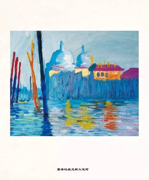 莫奈的威尼斯大运河-刘亦菲作品